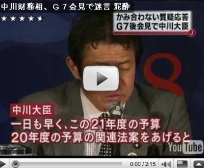 Ministro japonês das Finanças, Soichi Nakagawa