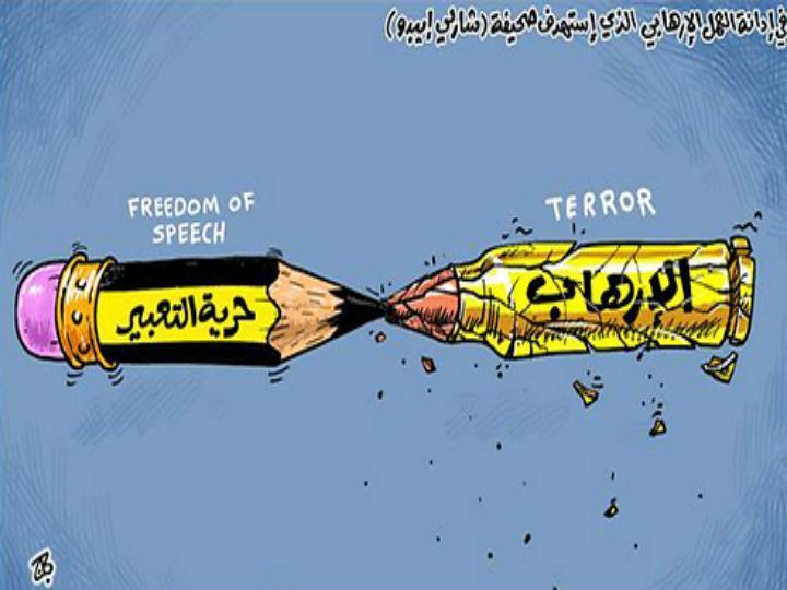 Jornais árabes também publicaram cartoons em solidariedade com os atentados em Paris