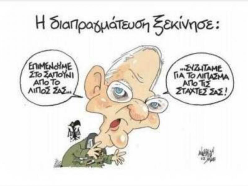 Caricatura de Schaeuble gera polémica (TWITTER)