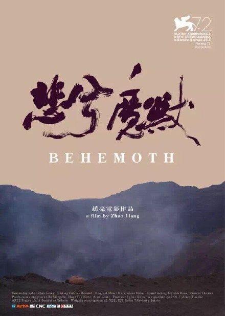 Behemoth - Zhao Liang